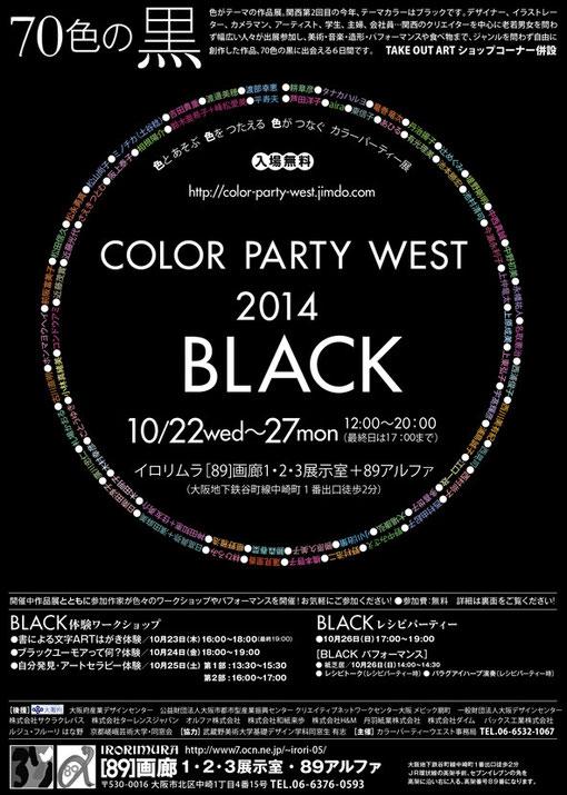 BLACK展1