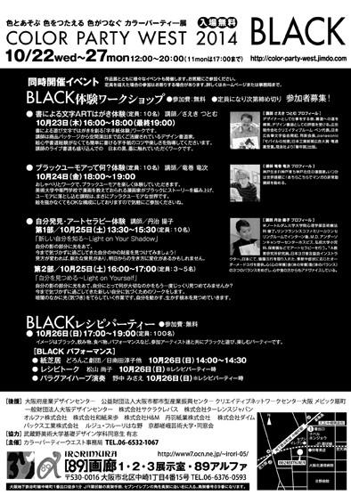 BLACK展2