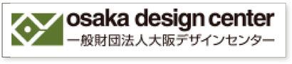 一般財団法人大阪デザインセンター